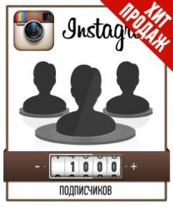 Привлечение 1000 Подписчиков в Instagram
