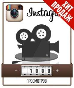 Привлечение 1000 просмотров на видео в Instagram