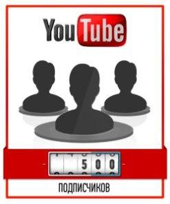 Привлечение 500 Подписчиков на YouTube