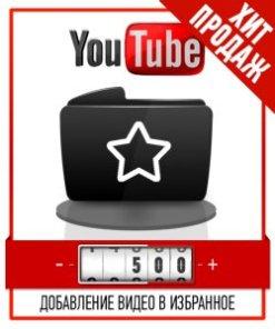 Привлечение 500 Добавлений видео в избранное