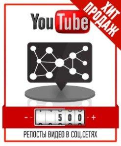 Привлечение 500 репостов видео на YouTube-в-соц.-сети