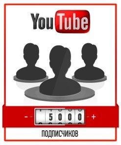 Привлечение 5000 Подписчиков на YouTube