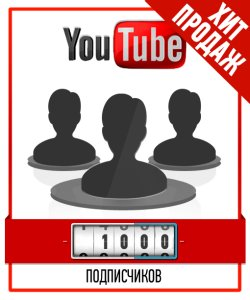 Накрутка 1000 Подписчиков на канал YouTube