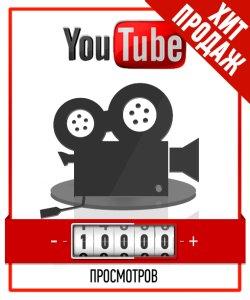 10000 Просмотров на YouTube (Высокое удержание)