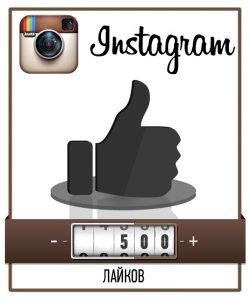 Привлечение 500 Лайков в Instagram
