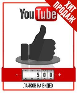 Накрутка 500 подписчиков на YouTube