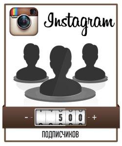 Привлечение 500 Подписчиков в Instagram
