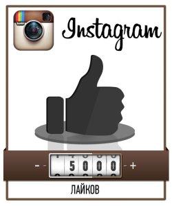 Привлечение 5000 Лайков в Instagram