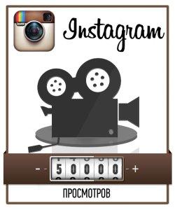Привлечение 50000 просмотров на видео в Instagram