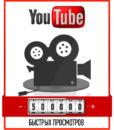 Привлечение 500000 просмотров на YouTube