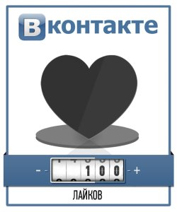 Накрутка 100 Лайков Вконтакте