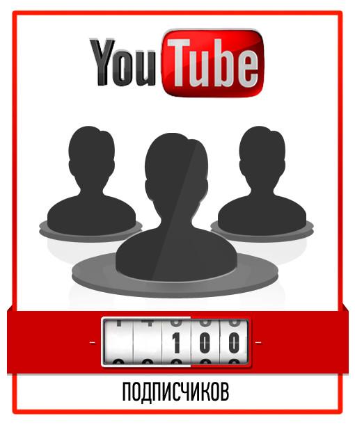 накрутка 100 пописчиков на YouTube
