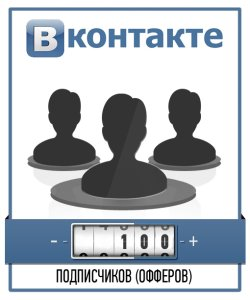 Привлечение 100 подписчиков ВКонтакте