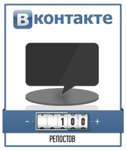 Накрутка 100 Репостов Вконтакте