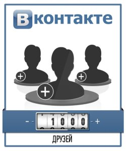 Накрутка 1000 друзей ВКонтакте