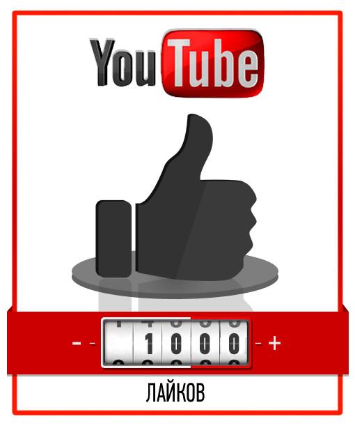 Накрутка 1000 Лайков на YouTube