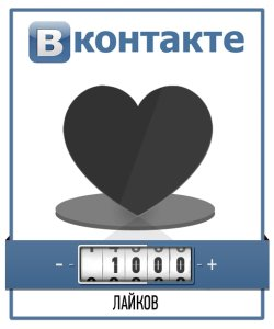Накрутка 1000 Лайков Вконтакте