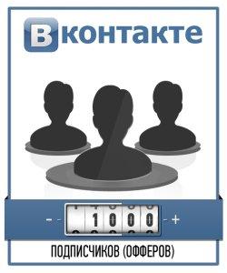 Привлечение 1000 подписчиков ВКонтакте