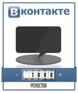 Накрутка 1000 Репостов Вконтакте
