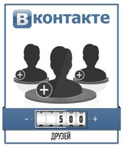 Накрутка 500 друзей ВКонтакте