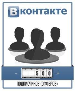 Привлечение 500 подписчиков ВКонтакте
