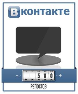 Накрутка 500 Репостов Вконтакте