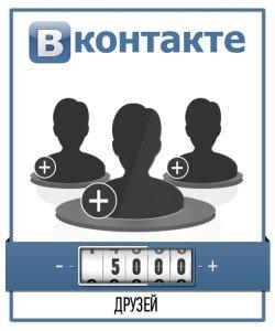 Накрутка 5000 друзей ВКонтакте
