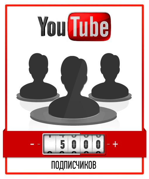 Накрутка 5000 Подписчиков на YouTube