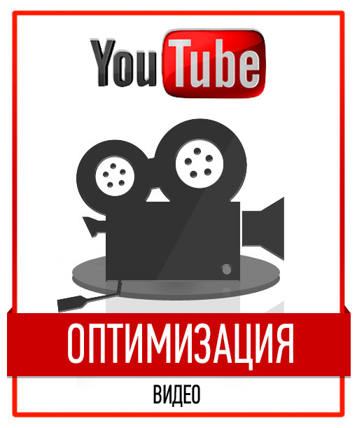 optimizaciya-video-na-youtube