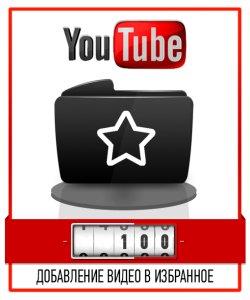Накрутка 100 Добавлений видео в избранное