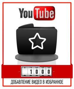 Накрутка 1000 Добавлений видео в избранное