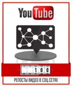 Накрутка 100 Репостов видео