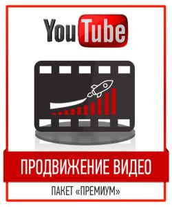 Продвижение видео на YouTube (Премиум)
