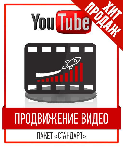 Продвижение видео на YouTube (Стандарт)
