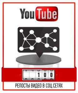 nakrutka-100-repostov-video-na-YouTube