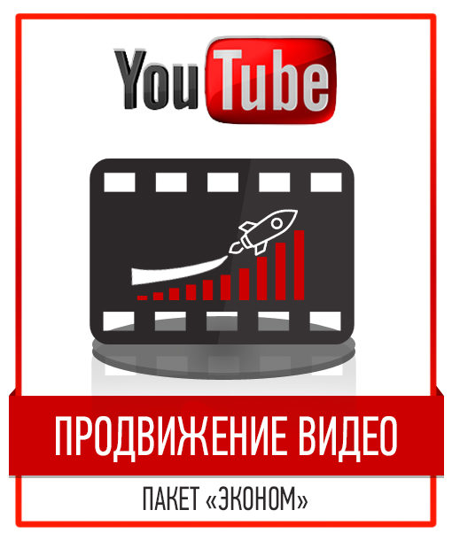 prodvizhenie-video-na-youtube-paket-ekonom