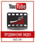 Продвижение видео на YouTube (VIP)