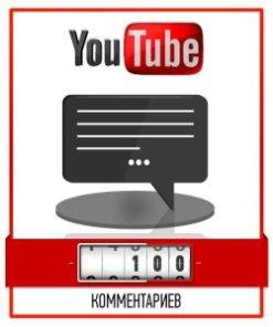 Накрутка 100 комментариев на YouTube