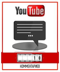 nakrutka-10-kommentariev-na-youtube