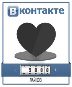 Накрутка 5000 Лайков Вконтакте