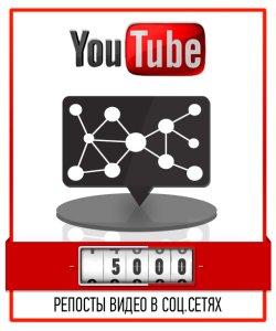 Накрутка 5000 Репостов видео