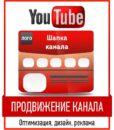 Быстрый старт — комплексное продвижение канала на YouTube с нуля