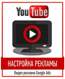 Настройка видео рекламы в Google Ads (Adwords)