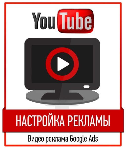 Настройка видео рекламы в Google Ads (Adwords)