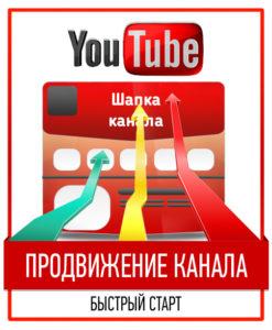 Продвижение канала на YouTube (Быстрый старт)