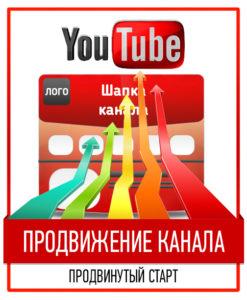 Продвижение канала на YouTube (Продвинутый старт)