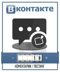 Накрутка 10 комментариев ВКонтакте