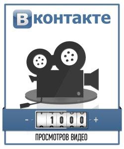 Привлечение 1000 просмотров на видео ВКонтакте