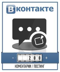 Накрутка 200 комментариев ВКонтакте