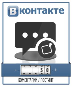 Накрутка 50 комментариев ВКонтакте